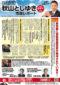 市政レポート Vol.5(令和2年春季号)