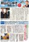 市政レポート Vol.7(令和3年冬季号)