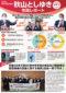 市政レポート Vol.8(令和3年春季号)